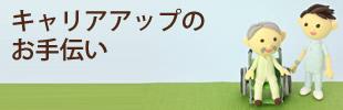 シニア総合サポート士のイメージ
